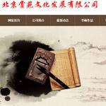北京赏苑文化发展有限公司网站建设