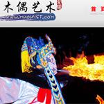 四川省文化馆木偶戏艺术团网站建设