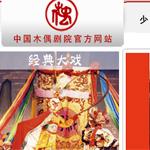 中国木偶剧院网站建设