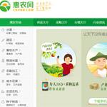 惠农网网站建设