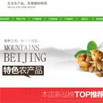 北京农产品网站建设