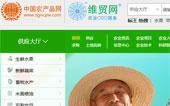 中国农产品网网站建设