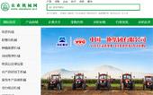 农业机械网网站建设