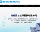 上海秦元能源科技有限公司网站建设