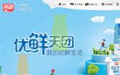 燕塘乳业网站建设