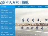 中天财税网站建设