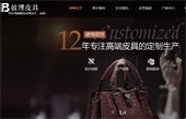 广州彼博皮具网站建设