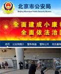 北京市公安局网站建设