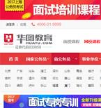 华图教育网站建设
