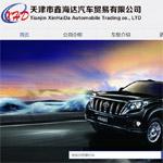 鑫海达汽车贸易网站建设