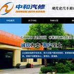 上海中和汽车修理有限公司网站建设