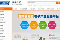 云汉芯城网站建设