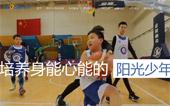 优肯国际篮球俱乐部网站建设