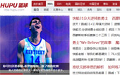 虎扑篮球网站建设