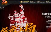 天天尚翔青少年篮球训练营网站建设