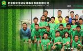 北京国安金冠足球事业发展有限公司网站建设
