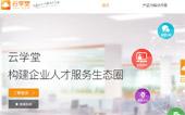 云学堂网站建设