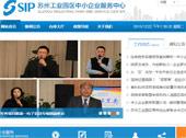 苏州工业园区中小企业服务中心网站建设