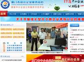 厦门市中小企业服务中心网站建设