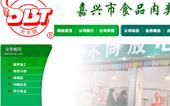 嘉兴市食品肉类有限公司网站建设