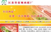 江苏省盐城肉联厂网站建设
