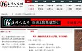 芜湖人文网网站建设