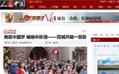 人文中国网站建设