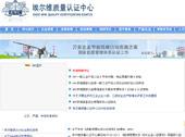 埃尔维质量认证中心网站建设