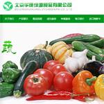 北京华康绿源食品有限公司