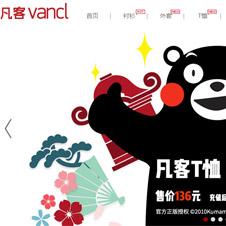 凡客VANCL网站建设