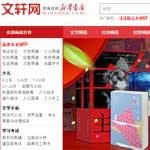 文轩网网站建设