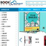 深圳书城网站建设