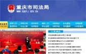 重庆市司法局网站建设
