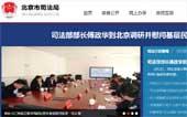 北京市司法局网站建设