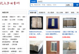 孔夫子旧书网网站建设