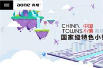 高塔品牌管理北京有限公司网站建设