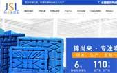 江苏锦尚来塑业网站建设