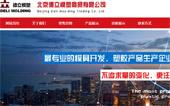 北京德立模塑商贸有限公司网站建设