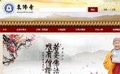 来佛寺官网网站建设
