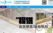广州赛美食品有限公司网站建设