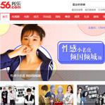 56网网站建设