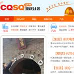 重庆社区网站建设