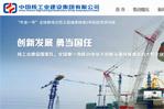 中国核工业建设集团有限公司网站建设