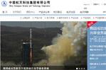 中国航天科技集团网站建设