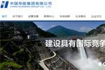 中国华能集团有限公司网站建设