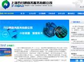 上海方付通商务服务有限公司