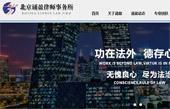 北京诵盈律师事务所网站建设