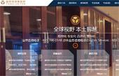 盈科律师事务所网站建设