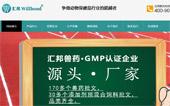 广州市汇邦动物药业有限公司网站建设