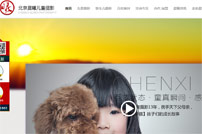 北京晨曦儿童摄影网站建设